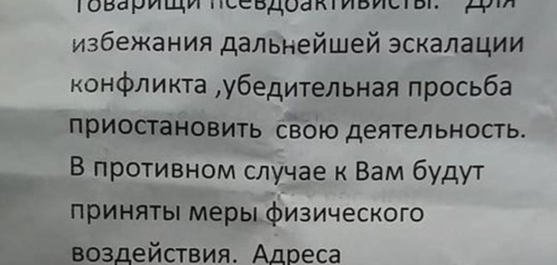 В Ужгороді активістів Євромайдану пообіцяли 'порізати і згодувати собакам': фотофакт
