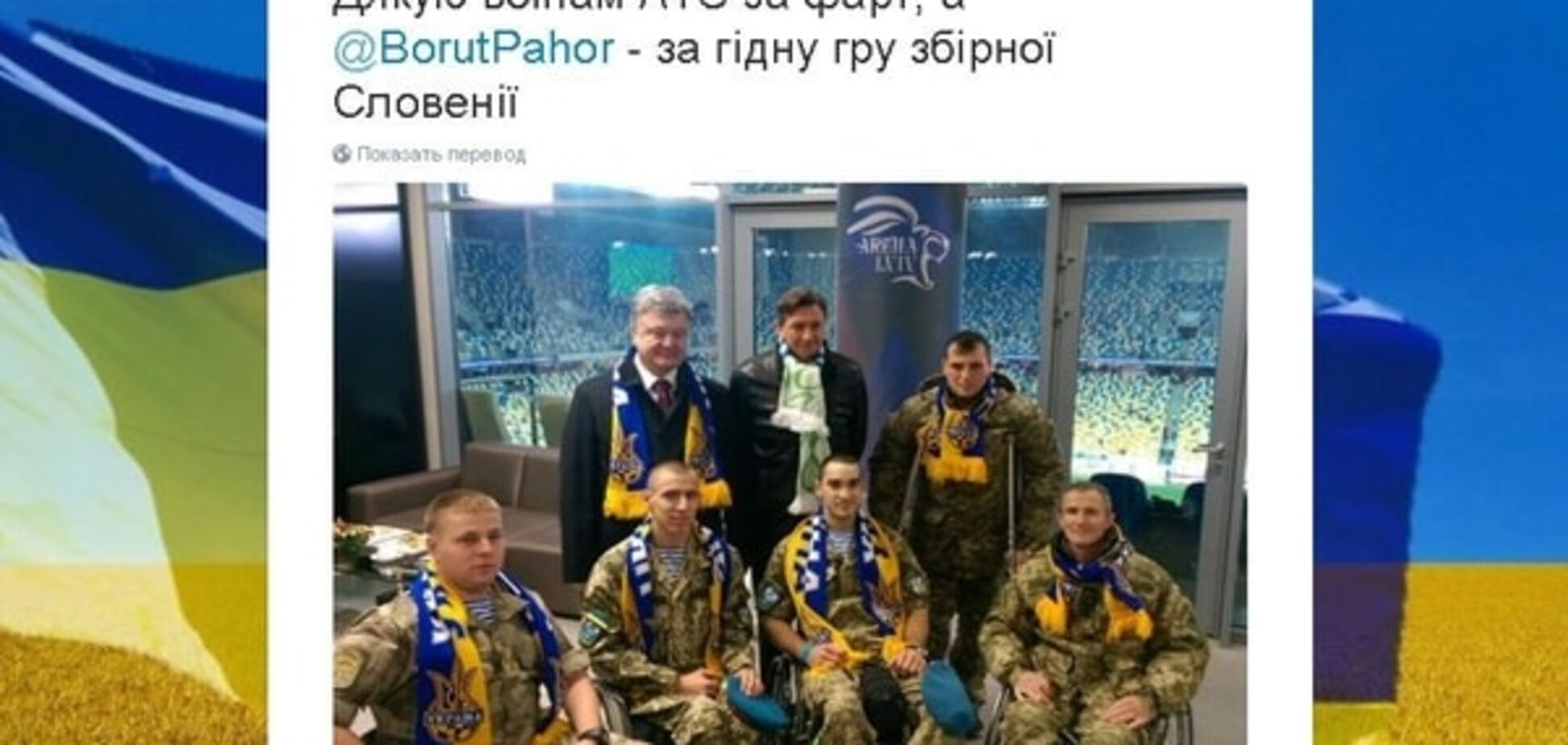 'Спасибо за фарт': Порошенко поблагодарил бойцов АТО после матча Украина - Словения