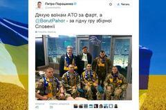 'Спасибі за фарт': Порошенко подякував бійцям АТО після матчу Україна - Словенія