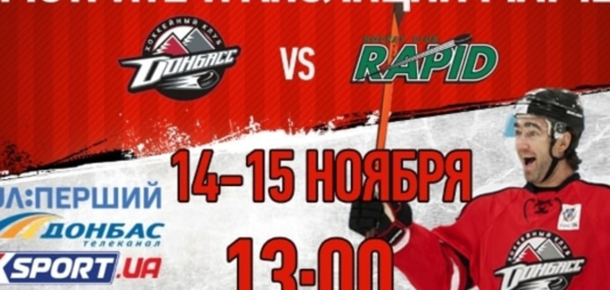 ХК Донбасс - Рапид - 20-0: уверенная победа