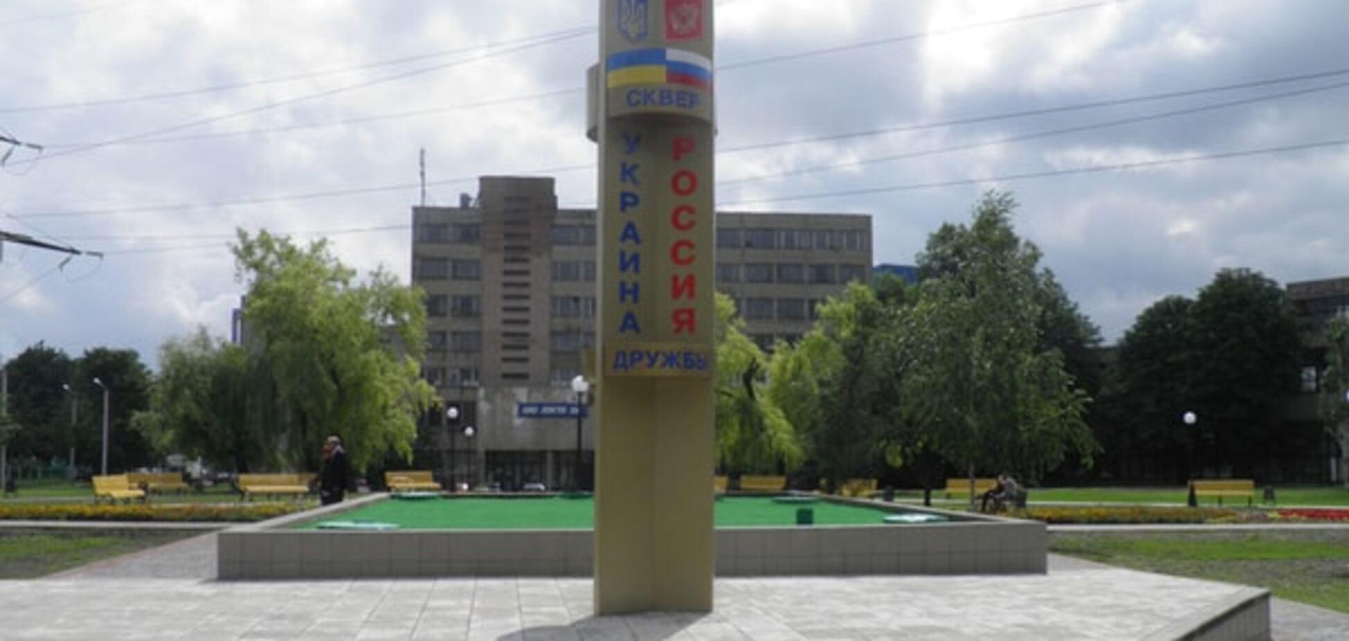 У Харкові вночі знесли пам'ятник дружби Росії та України: відеофакт