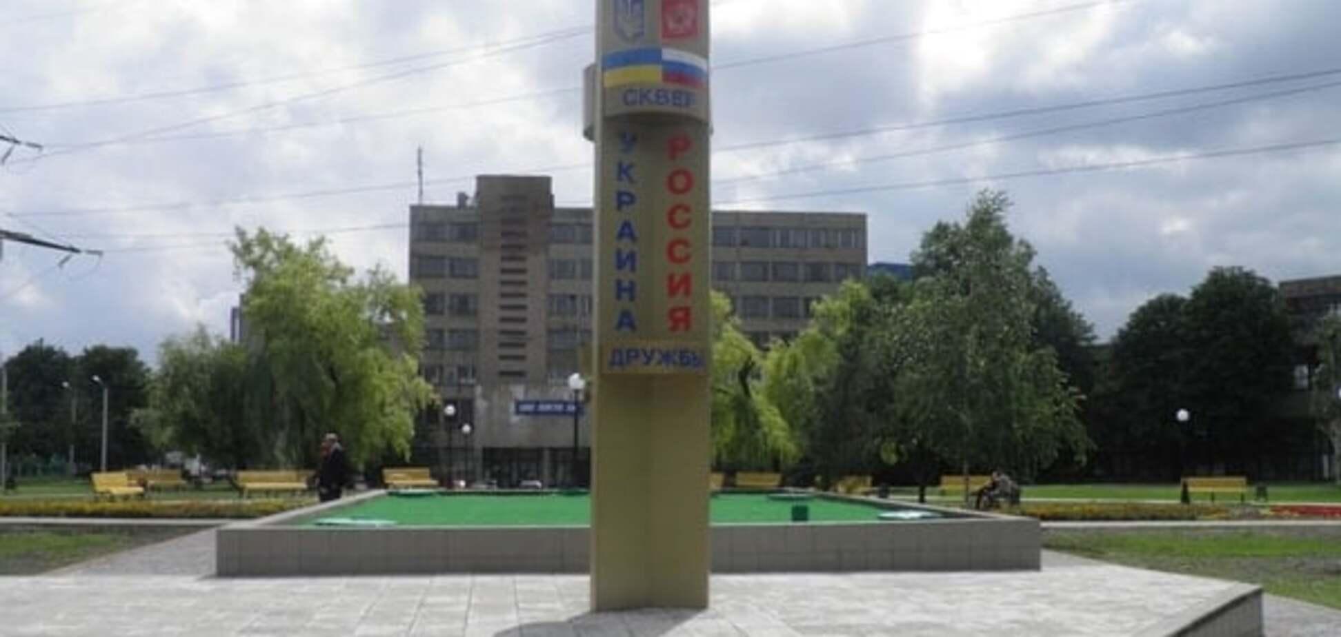 У поліції Харкова прокоментували зникнення стели дружби України і РФ