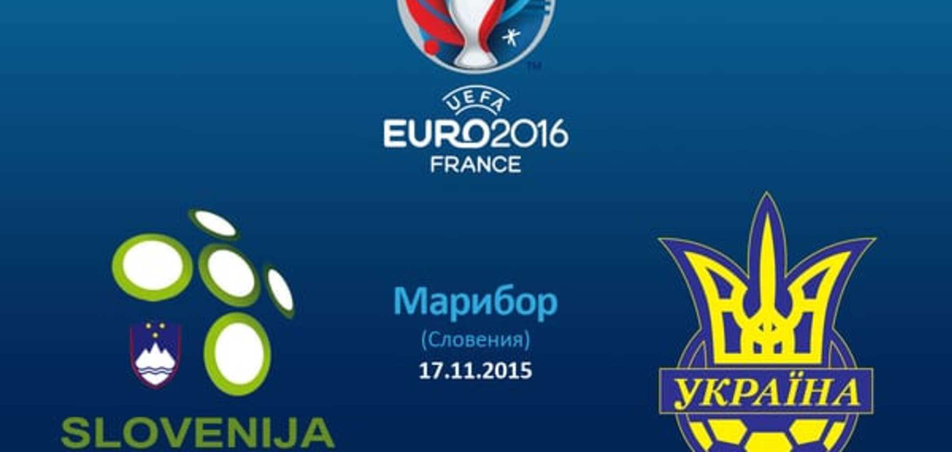 Словения - Украина: прогноз букмекеров на матч плей-офф Евро-2016