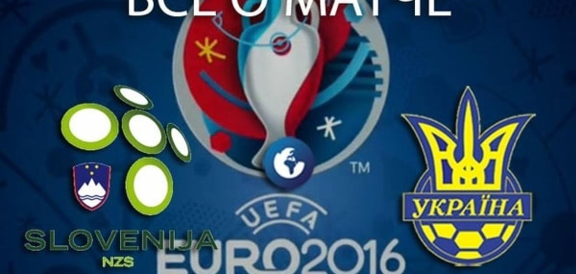 Словения - Украина: анонс, прогноз, где смотреть матч плей-офф Евро-2016