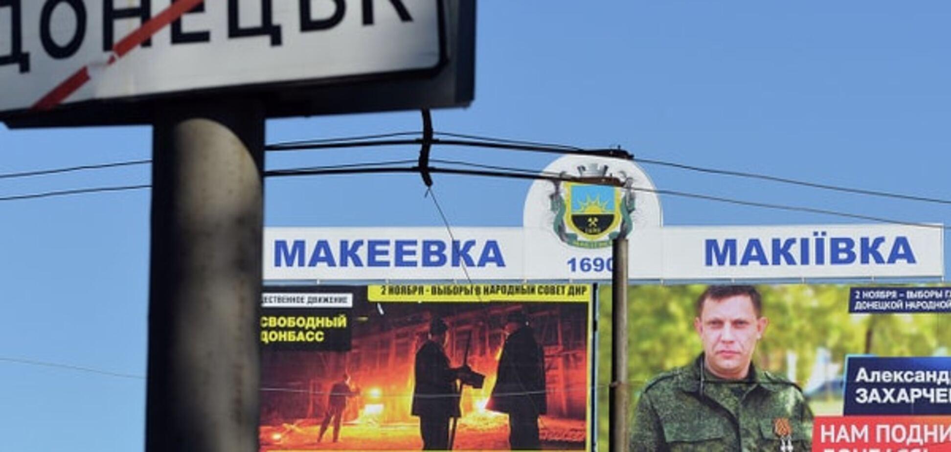 Прапори 'ДНР' і хлопці в стилі 'гоп-стоп': юрист описала 'принади' поїздки до Донецька