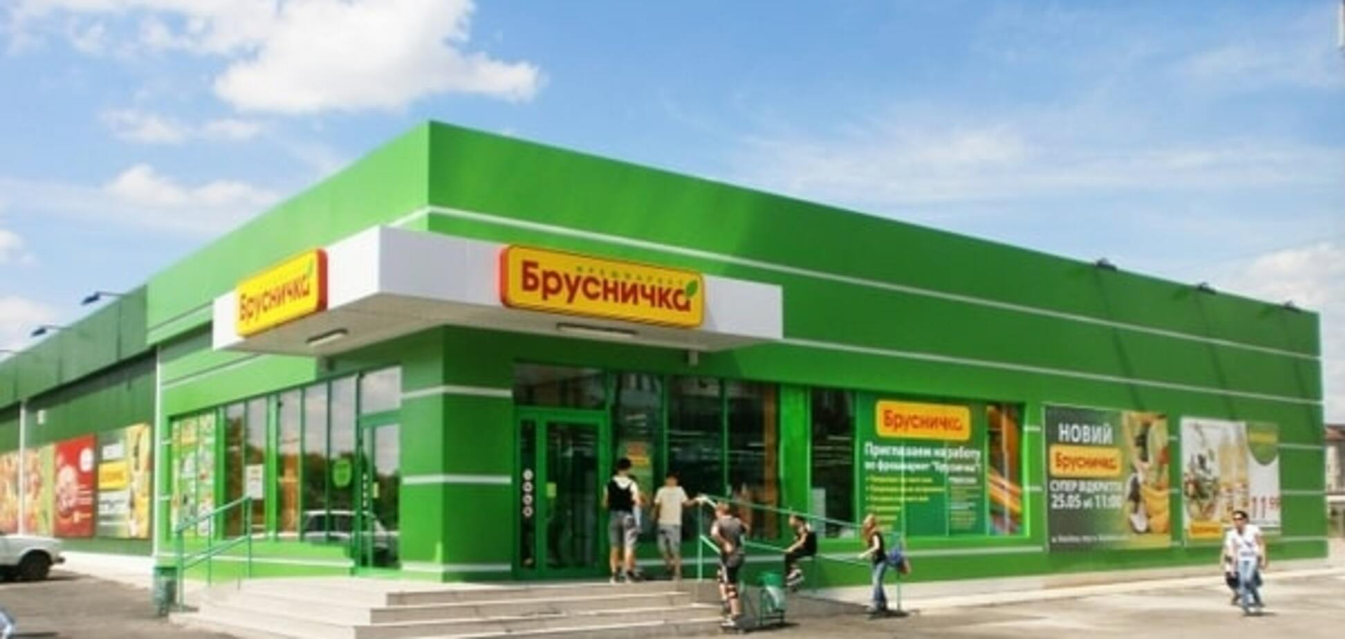 СБУ: мережа супермаркетів 'Брусничка' під підозрою в ухилянні від сплати податків