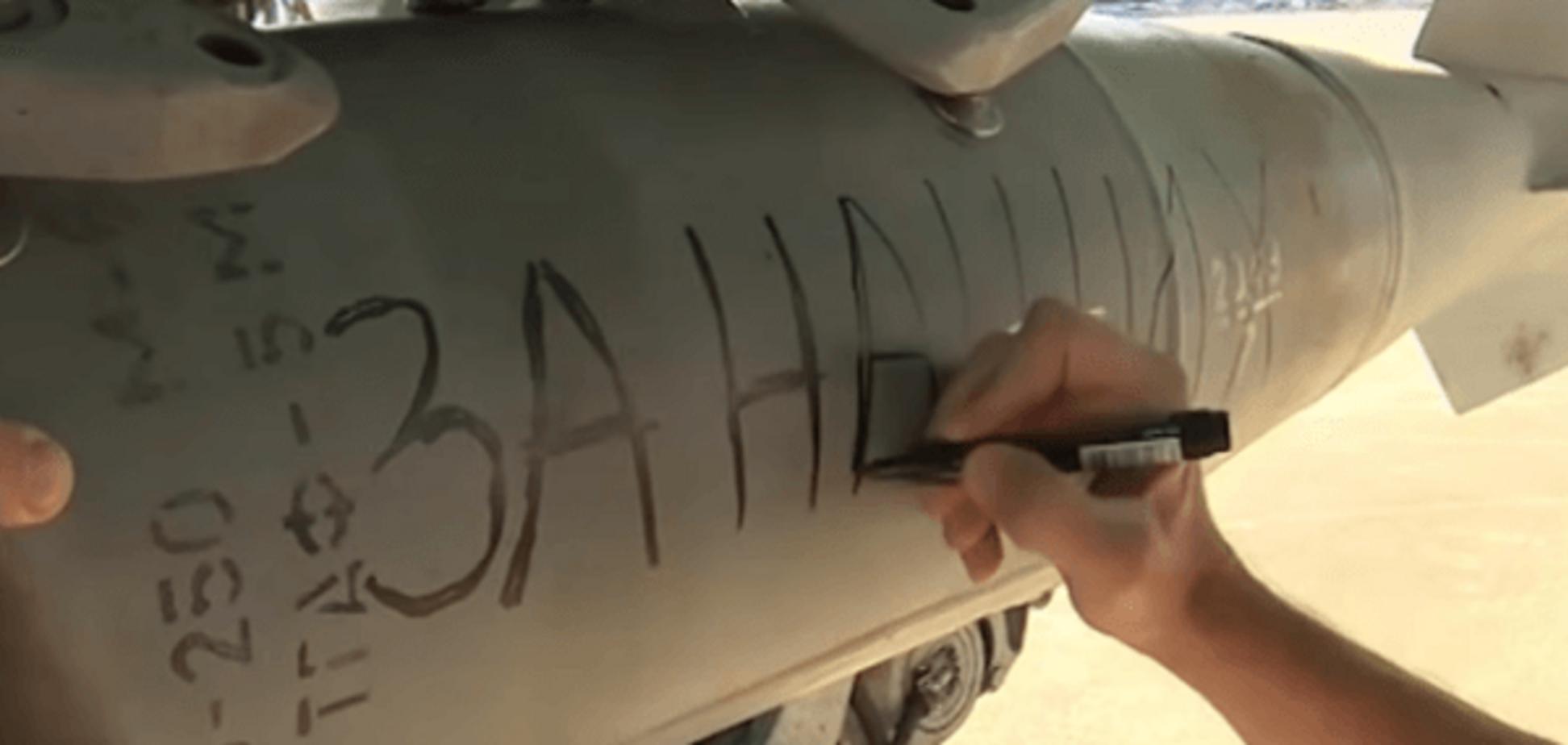 'За наших! За Париж!': Росія скинула на Сирію бомби з 'привітом'. Відеофакт