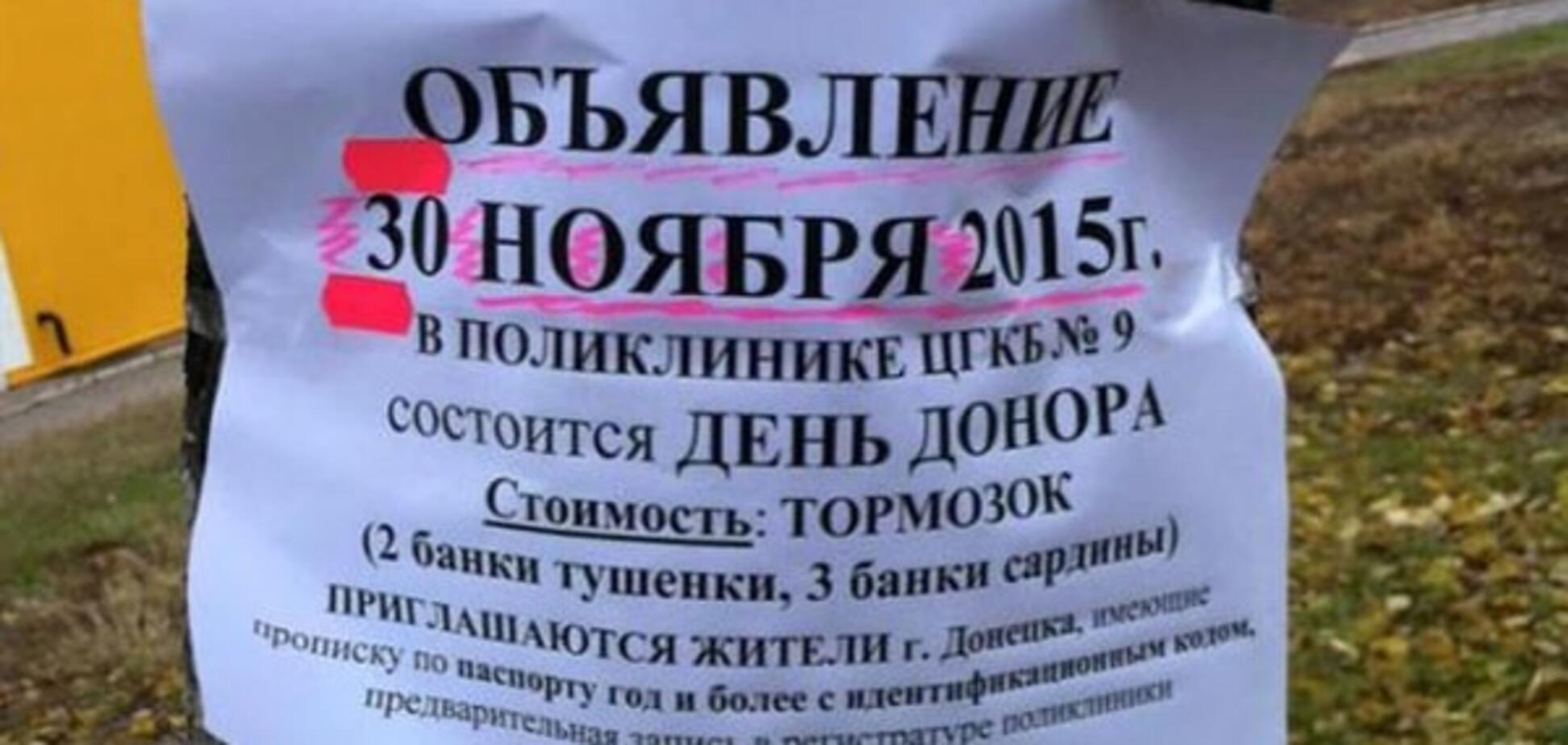 Террористы призвали жителей Донецка сдать кровь в обмен на тушенку: фотофакт