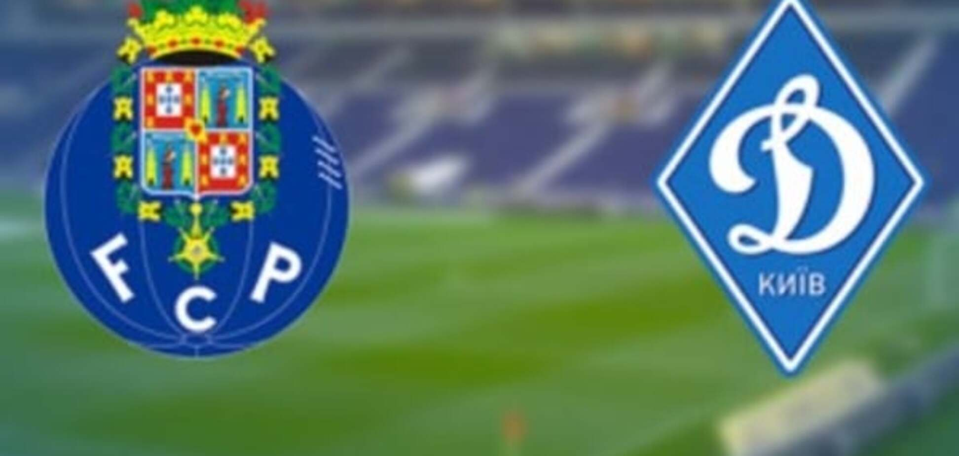Порту - Динамо: прогноз букмекеров на матч Лиги чемпионов