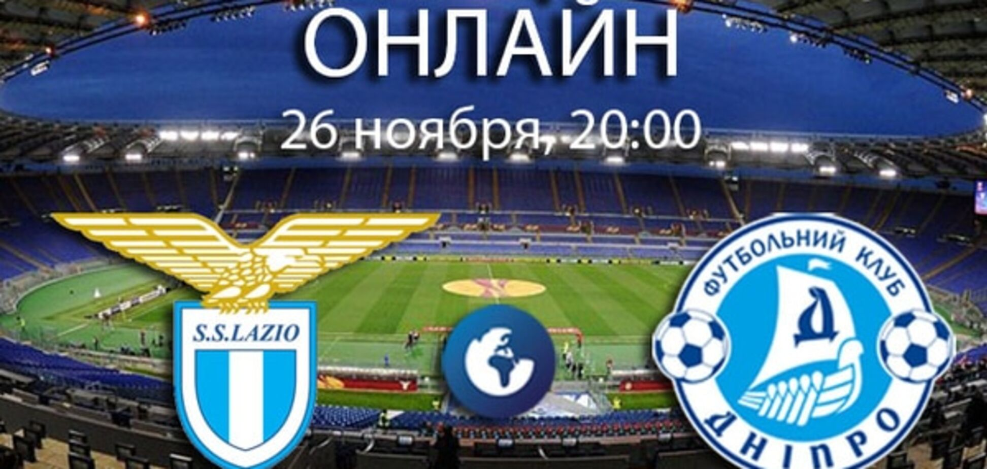Лацио - Днепр - 3-1: хронология матча