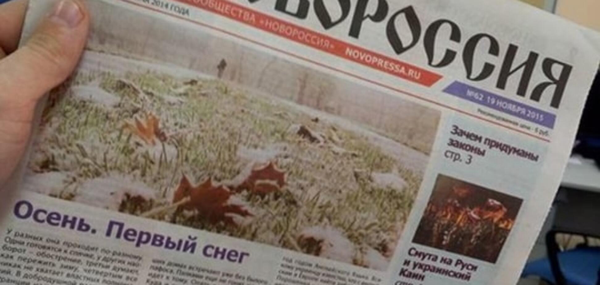 Преса 'для думаючих': журналіст висміяв газету терористів 'ЛНР'