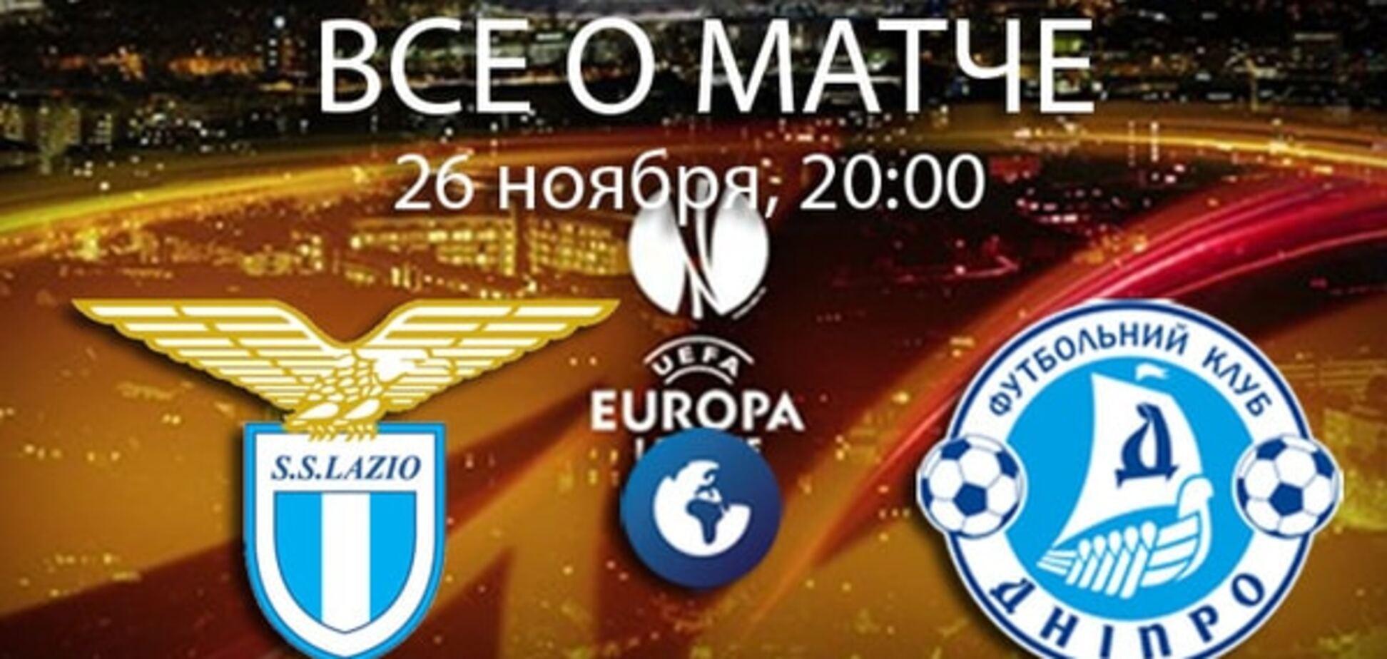 Лацио - Днепр: анонс, прогноз, где смотреть матч Лиги Европы