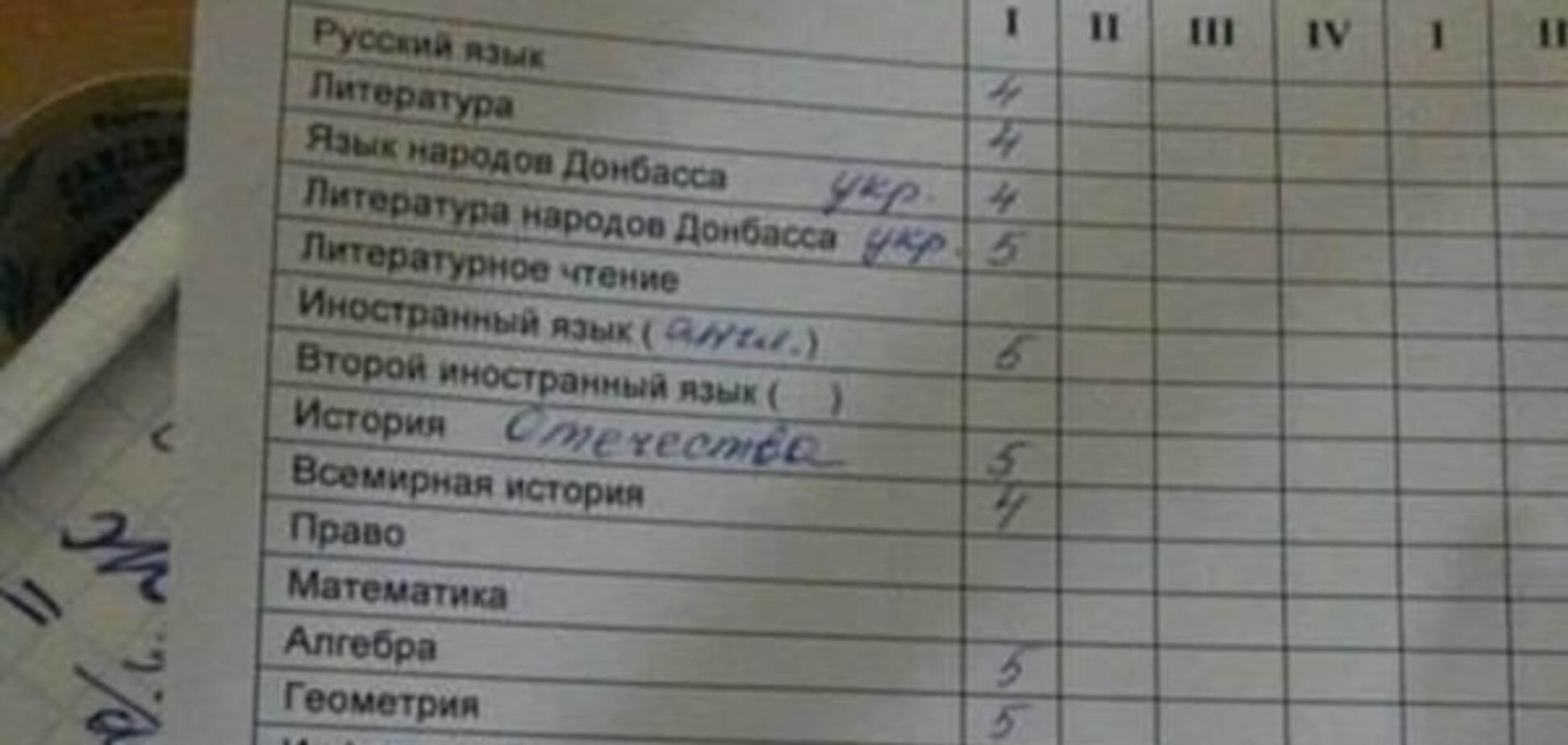 У школах 'ДНР' вигадали 'мову народів Донбасу': фотофакт