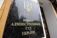 У ВАСУ заявили, що Рада і Шокін при затриманні Мосійчука порушили регламент
