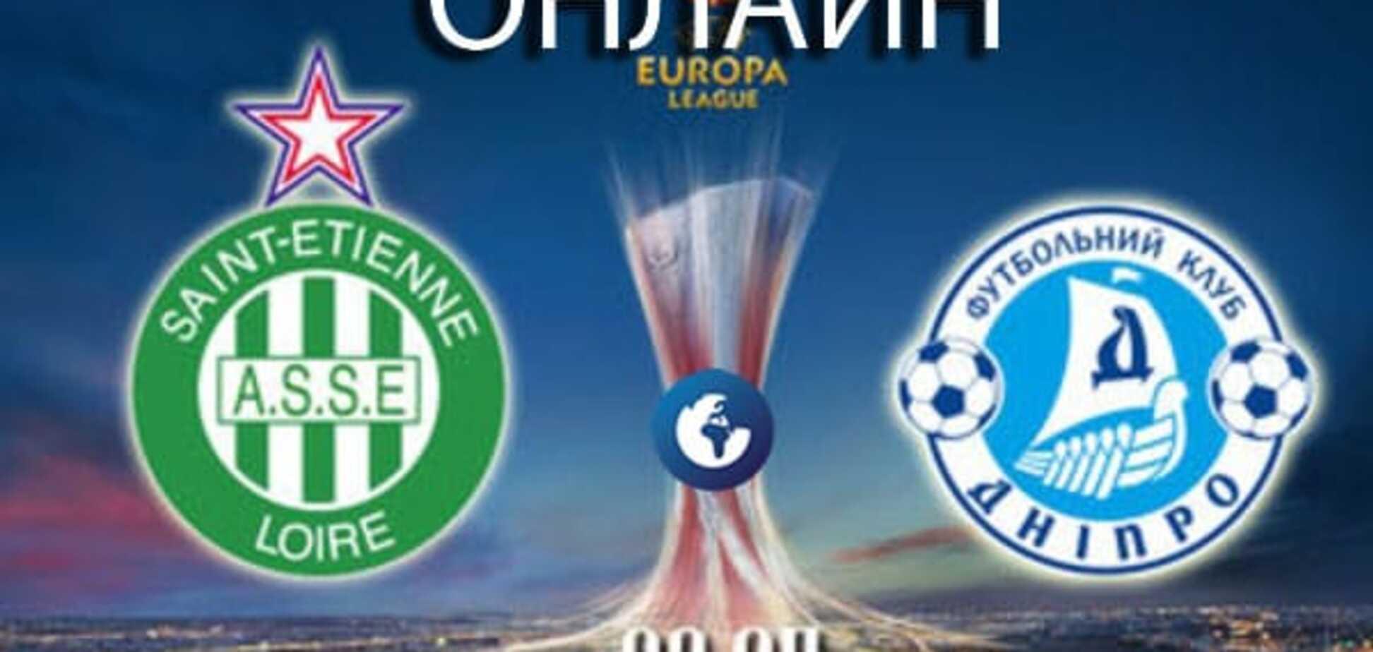 Сент-Этьен - Днепр - 3-0: хронология матча Лиги Европы