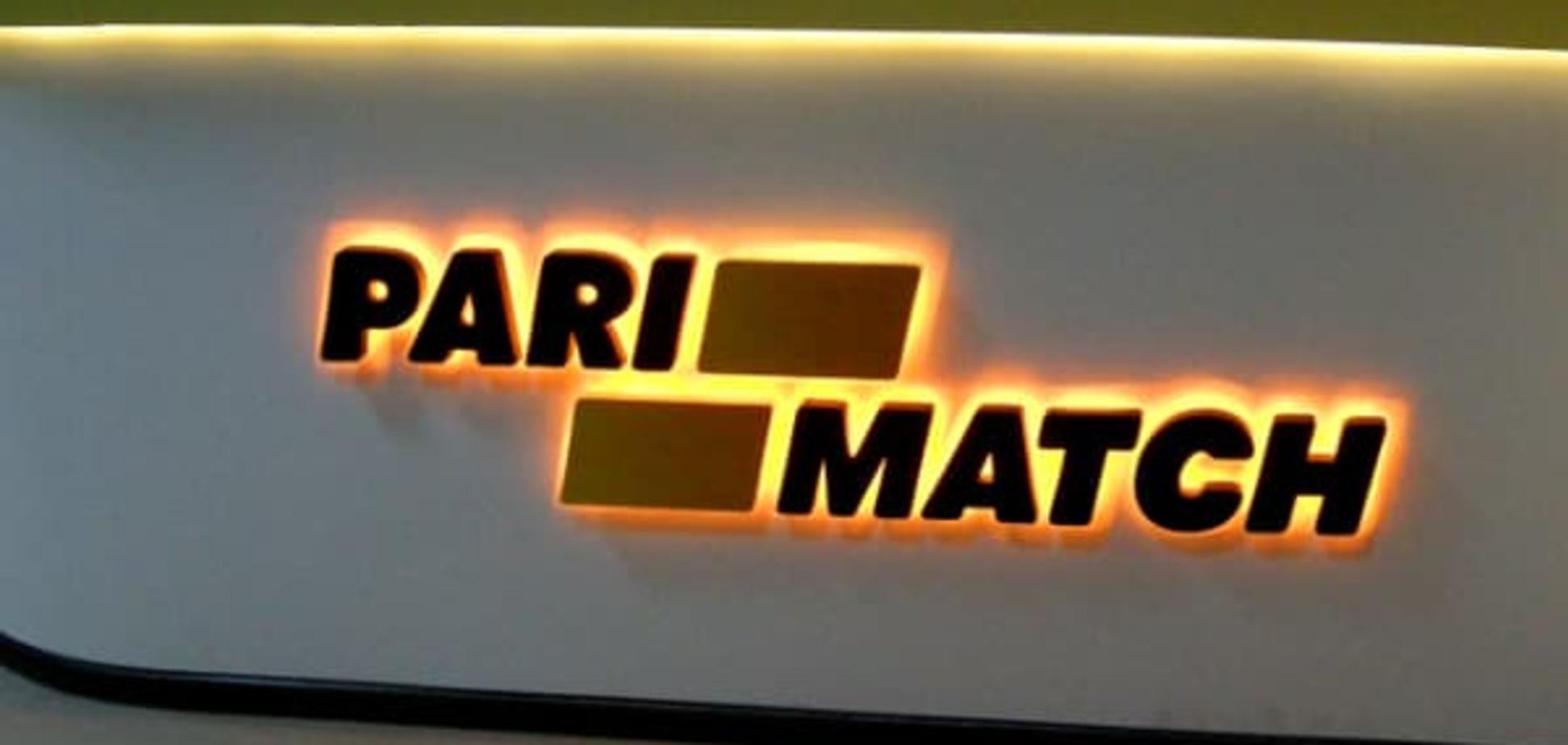 Букмекерська компанія 'Парі-Матч' виявилася під слідством