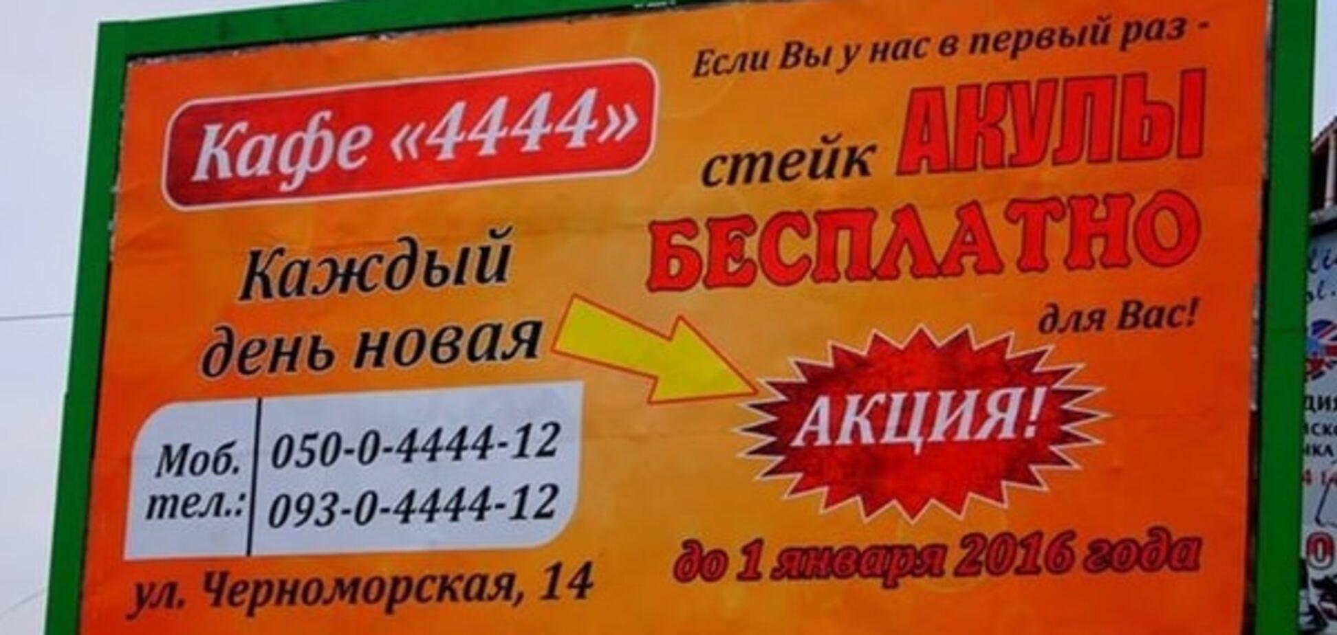 В Луганську, що 'голодує', безкоштовно роздають стейк з акули: фотофакт