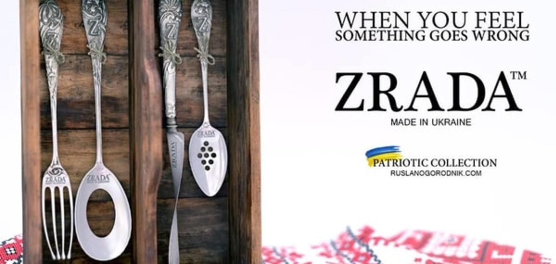 'Пороблено в Україні': дизайнер створив патріотично-депресивну колекцію 'ZRADA' ТМ. Фотофакт