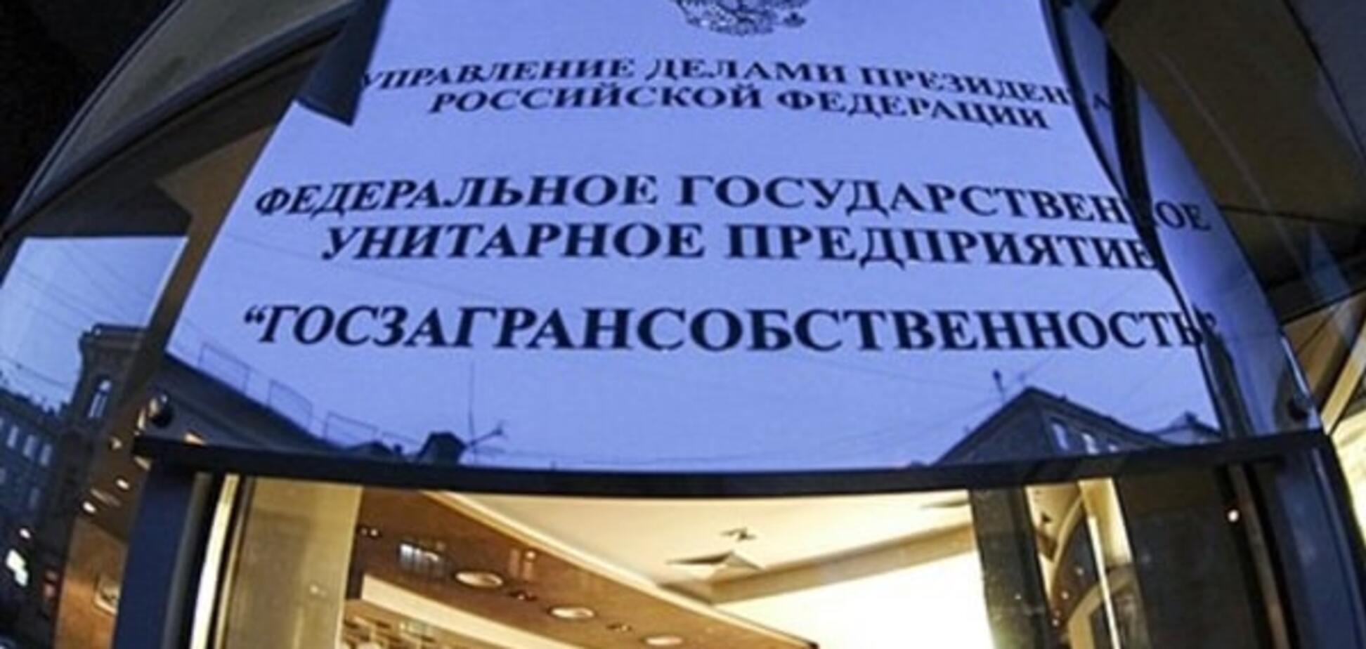 Росія засекретила інформацію про свою власність за кордоном