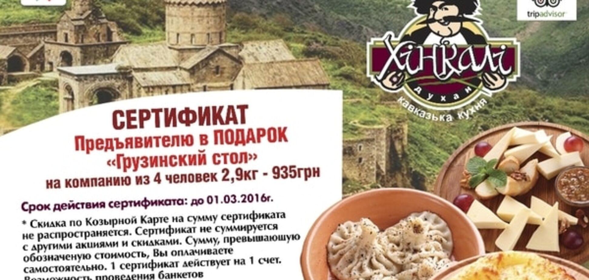 Читай 'Обозреватель' - сертификат в грузинский ресторан и бочонок вина в подарок!