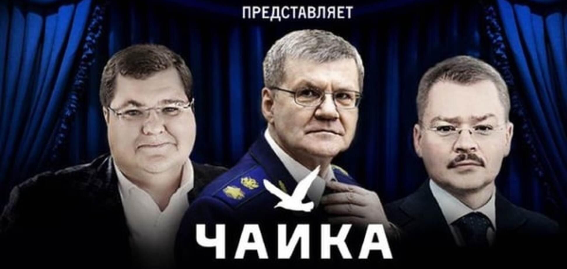 Розслідування року: у Росії викрили 'сімейний бізнес' генпрокурора