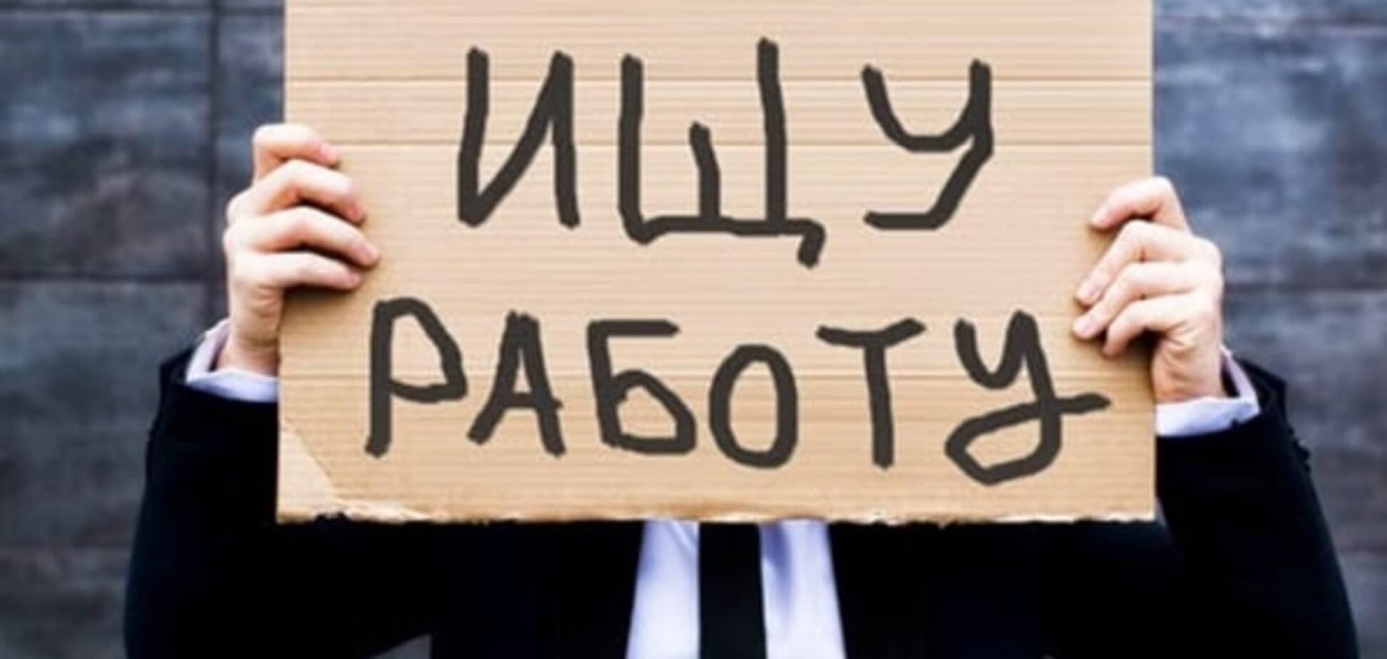 Ищу работу: украинцев массово увольняют с занимаемых должностей. Инфографика
