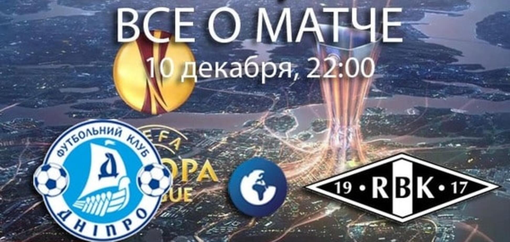Дніпро - Русенборг: анонс, прогноз, де дивитися матч Ліги Європи