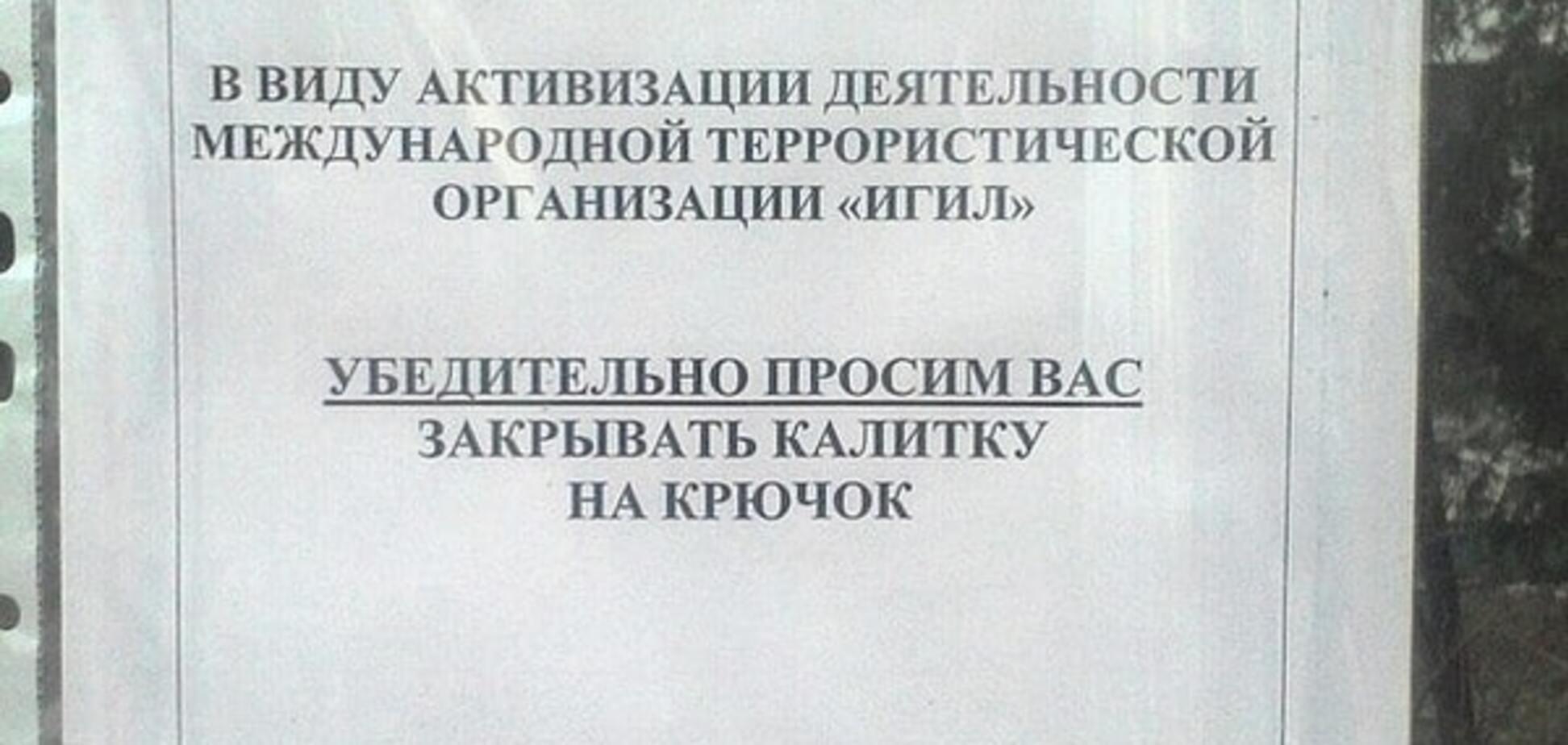 В России детсад защитили от террористов 'ИГ' крючком на калитке: фотофакт
