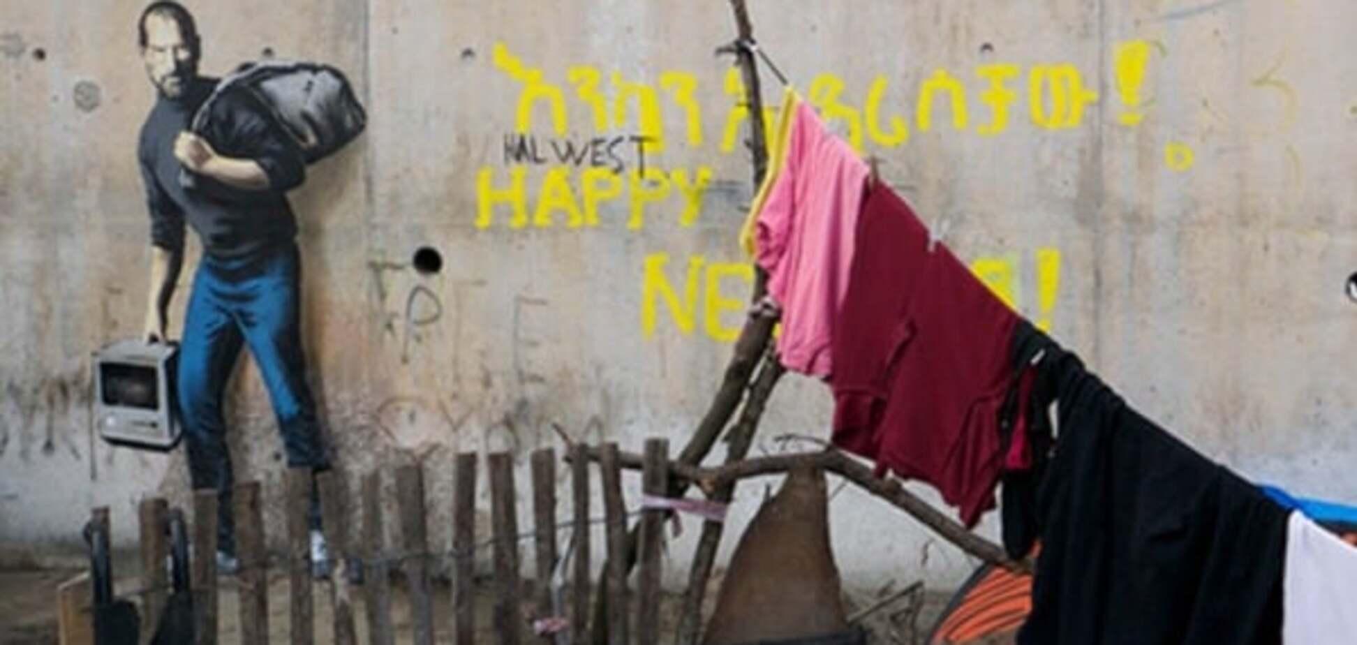 Джобс - мігрант із Сирії: Бенксі представив атмосферний графіті