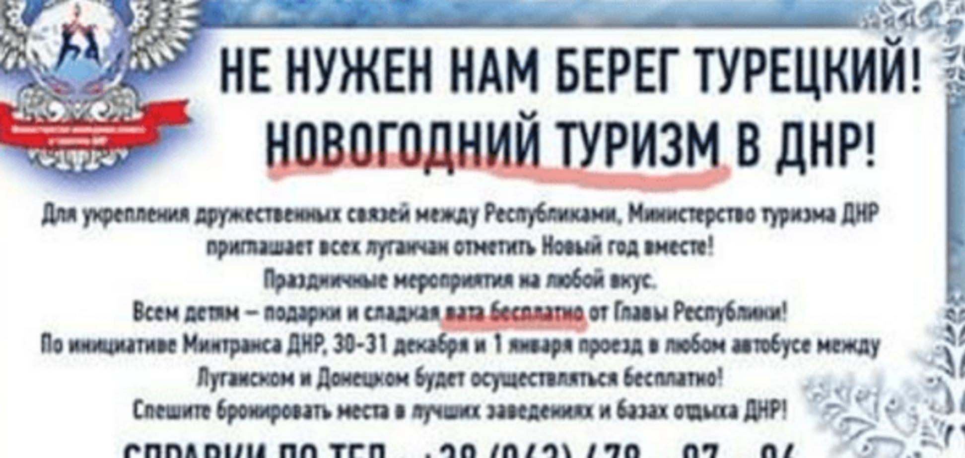 'Вата безкоштовно': мережа вибухнула бажаючими поїхати в 'новорічний тур' по 'ДНР'. Фотофакт