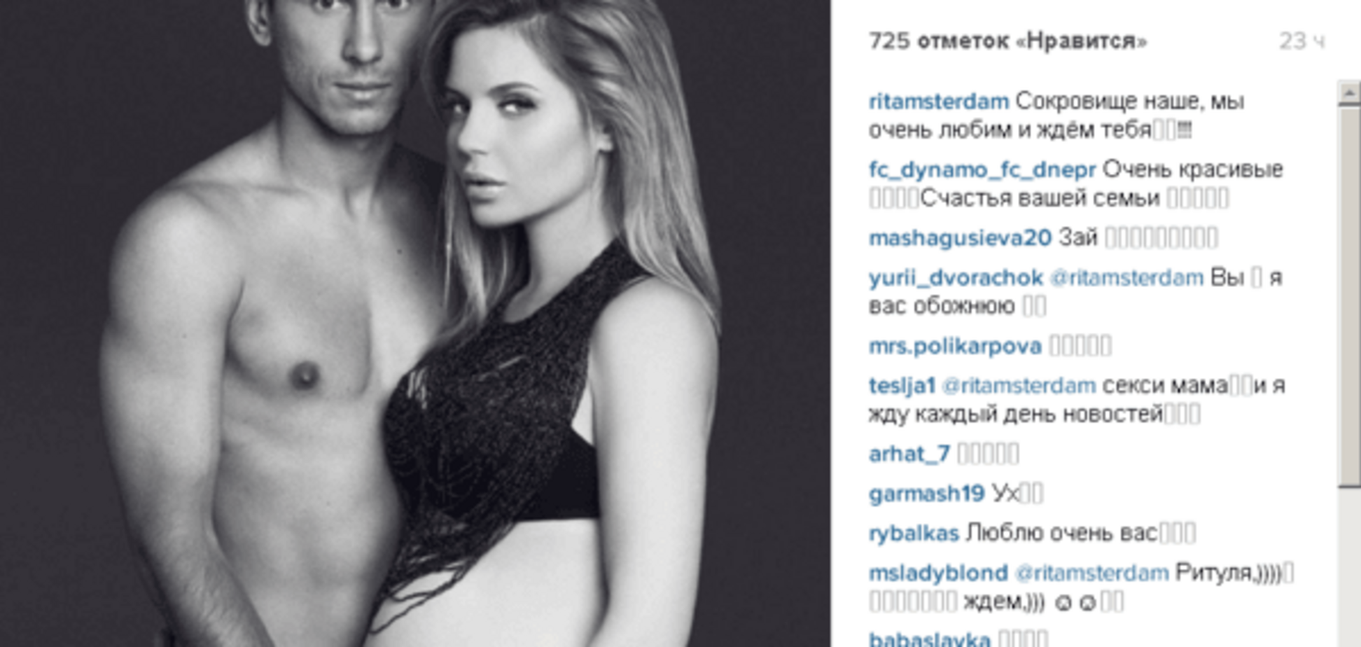 Беременная жена полузащитника 'Динамо' поделилась романтичным фото с мужем