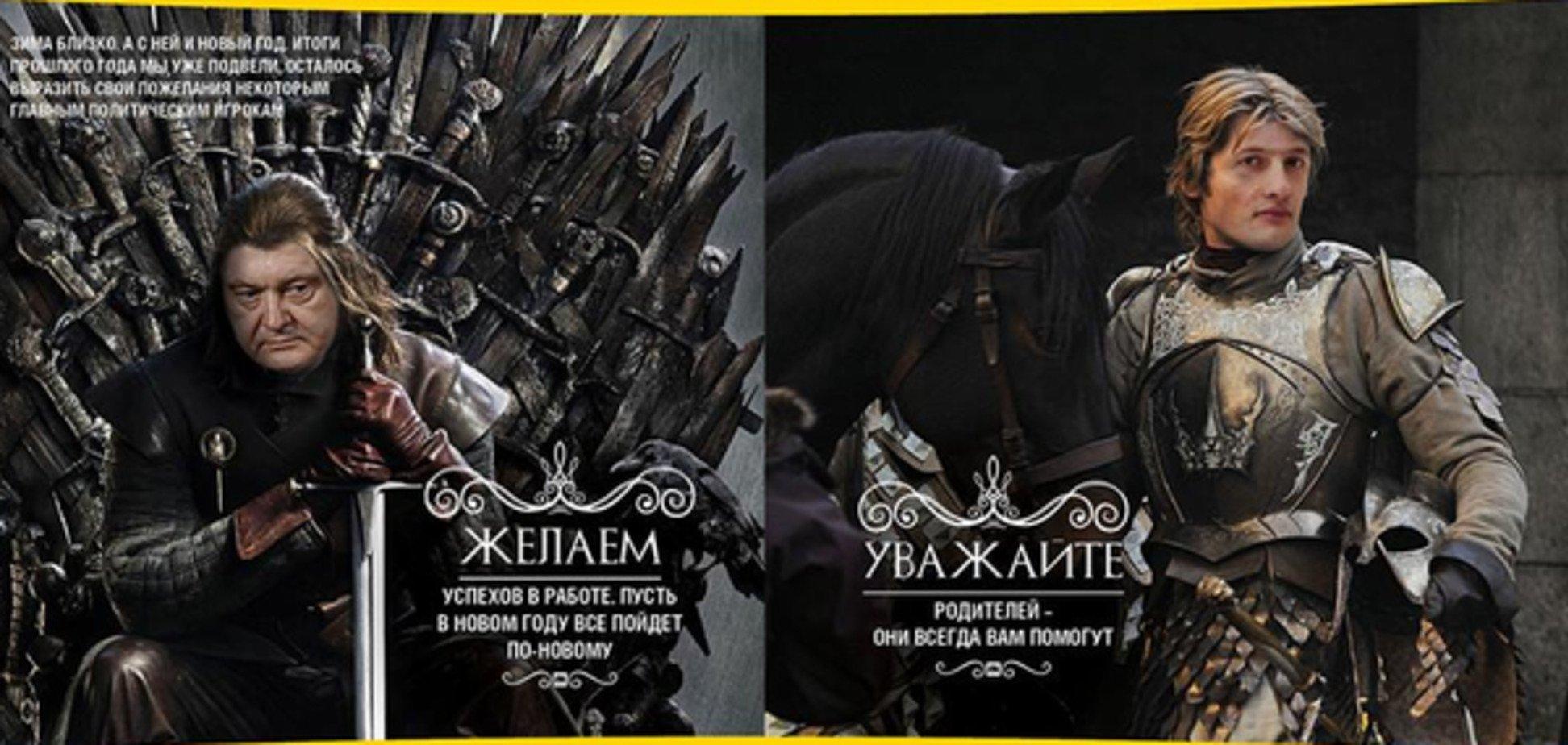 Путін-зомбі і король півночі Порошенко: політики приміряли образи 'Гри престолів'