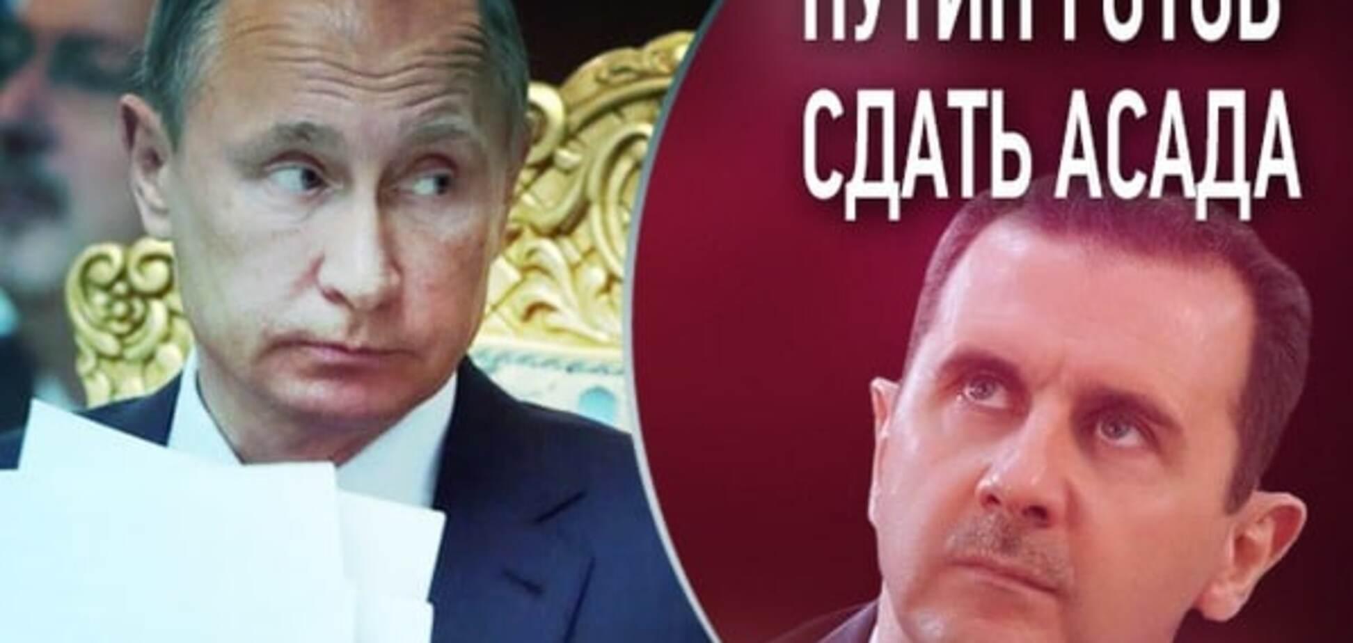Путин готов сдать Асада - Гарань