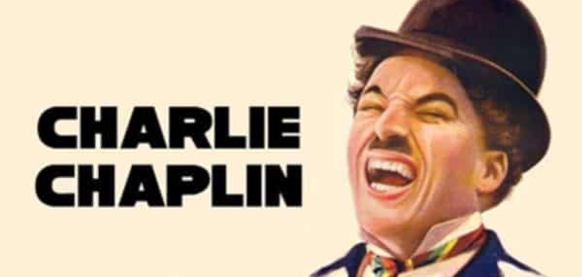Чарли Чаплин: день памяти легенды