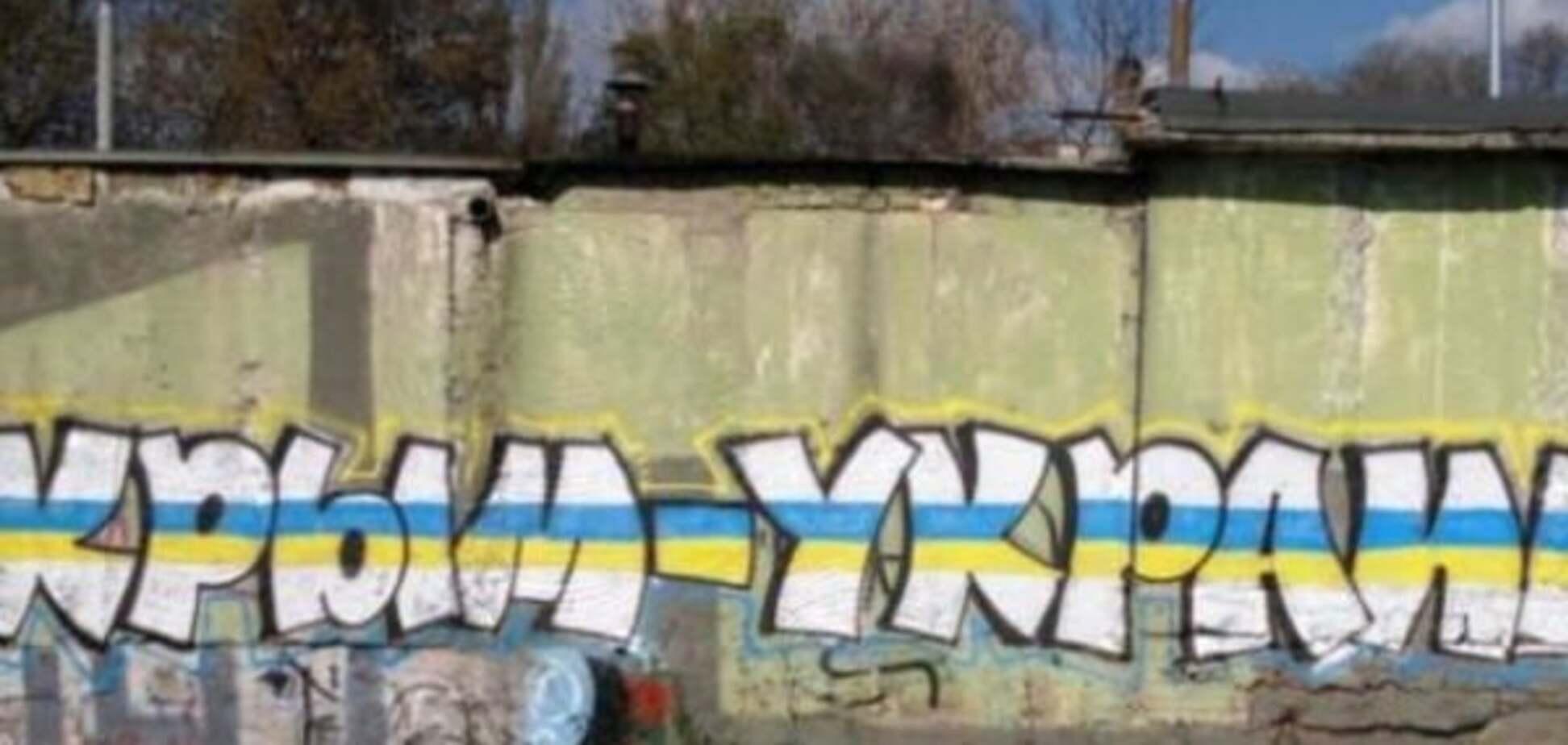'Бендери не сплять': у Ялті помічено патріотичне графіті