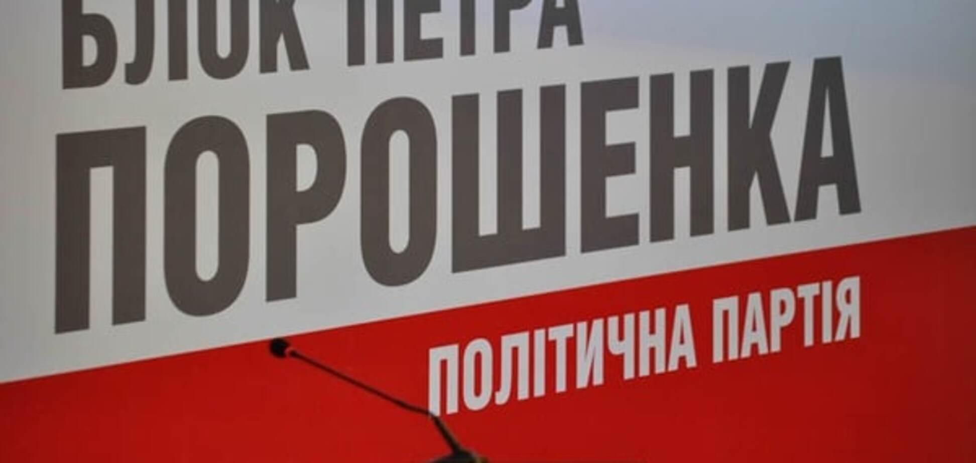 Слезть с президентской шеи: партию Порошенко решили переименовать