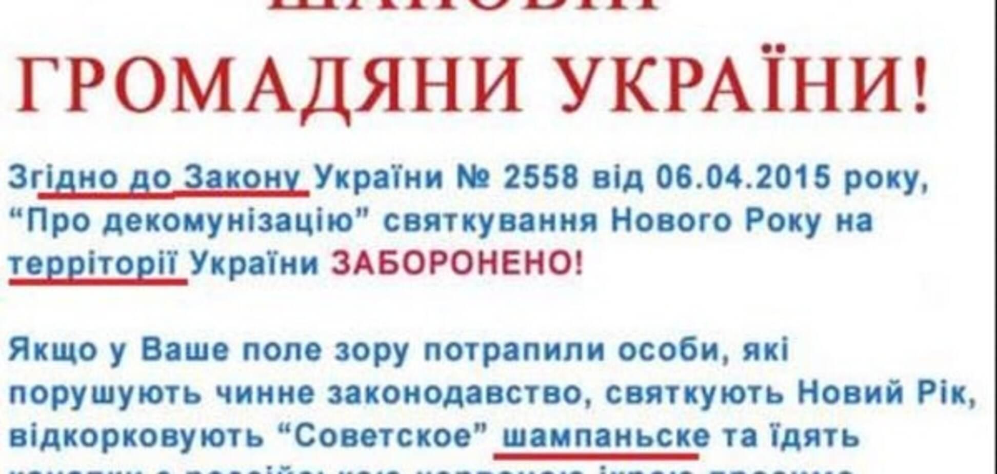 У мережі запустили фейк про заборону святкування Нового року в Україні