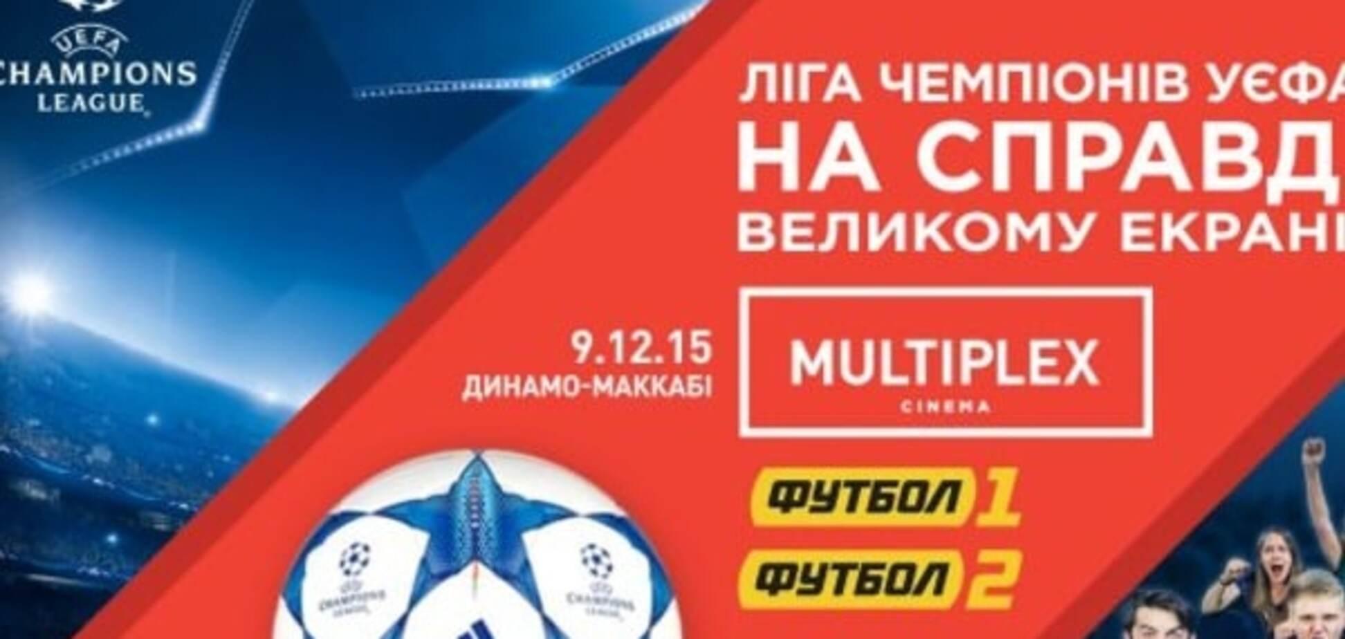 Украинские болельщики 'Динамо' смогут 'обойти' дисквалификацию УЕФА