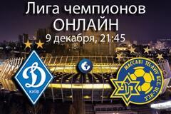 Динамо - Маккаби - 1-0: хронология матча