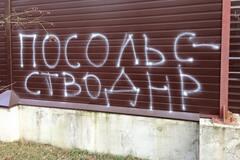 Активисты сделали из 'межигорья' Калетника 'посольство' 'ДНР': фотофакт