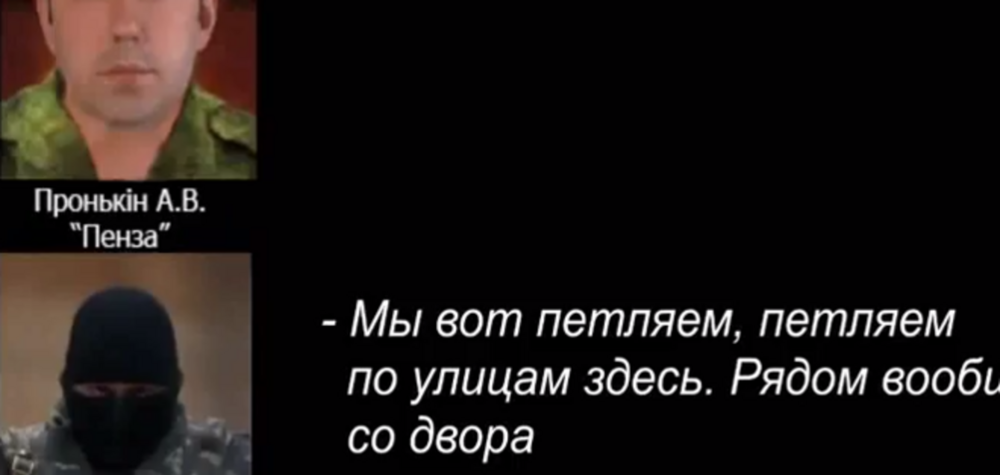 СБУ перехватила разговоры боевиков во время обстрела Донецка: аудио