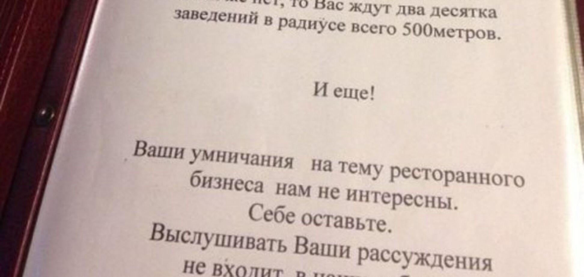 Меню из российского ресторана, которое выглядит, как крик души