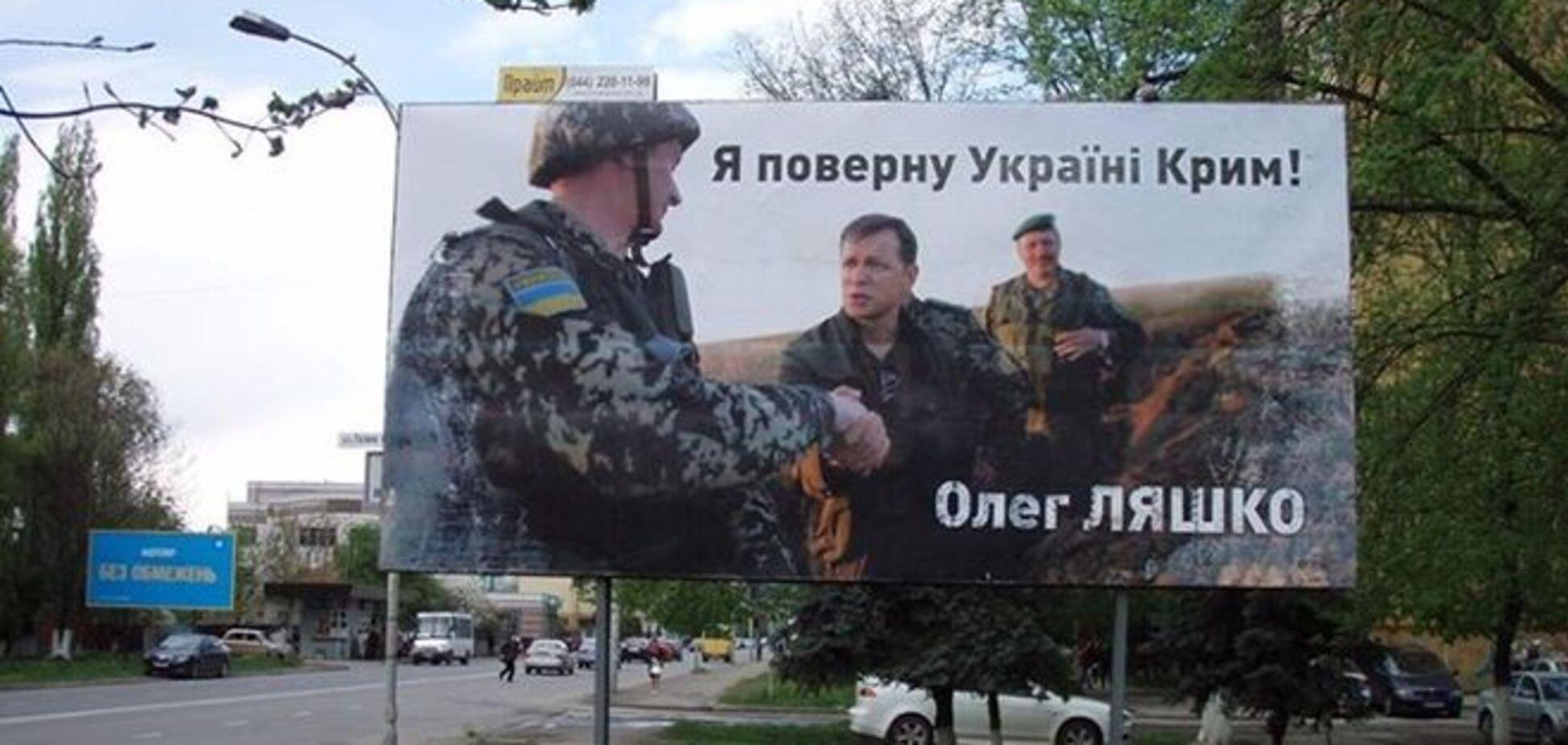 А когда Ляшко Крым повертать будет?