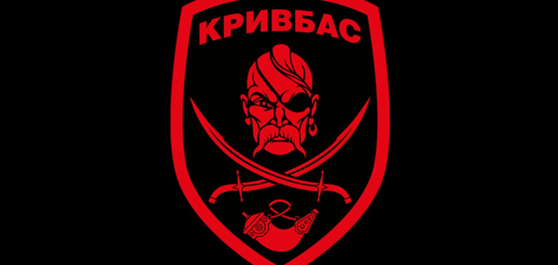 Генштаб прокомментировал ситуацию по батальону 'Кривбасс'