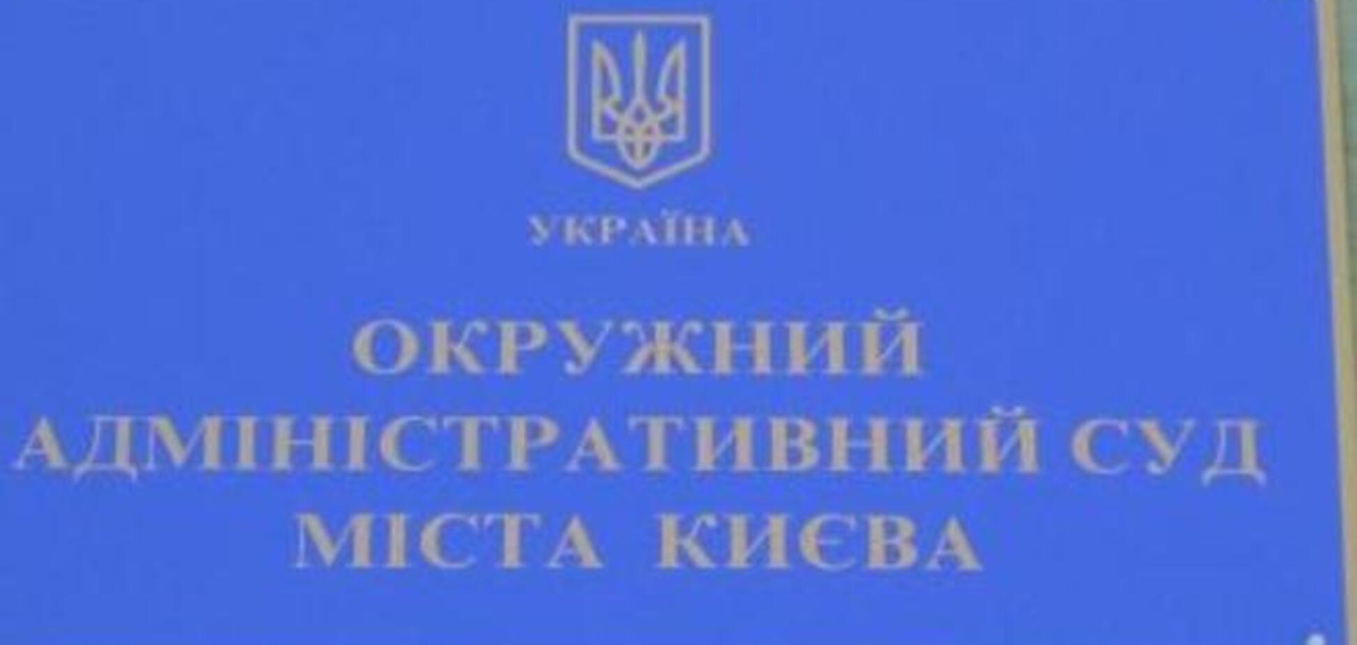 Окружной админсуд связывает обыски с делом о запрете КПУ и другими резонансными делами