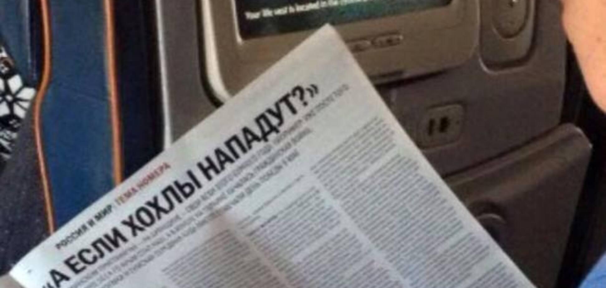Россияне прямо в самолете в Нью-Йорк читают: 'А если хохлы нападут?'. Фотофакт