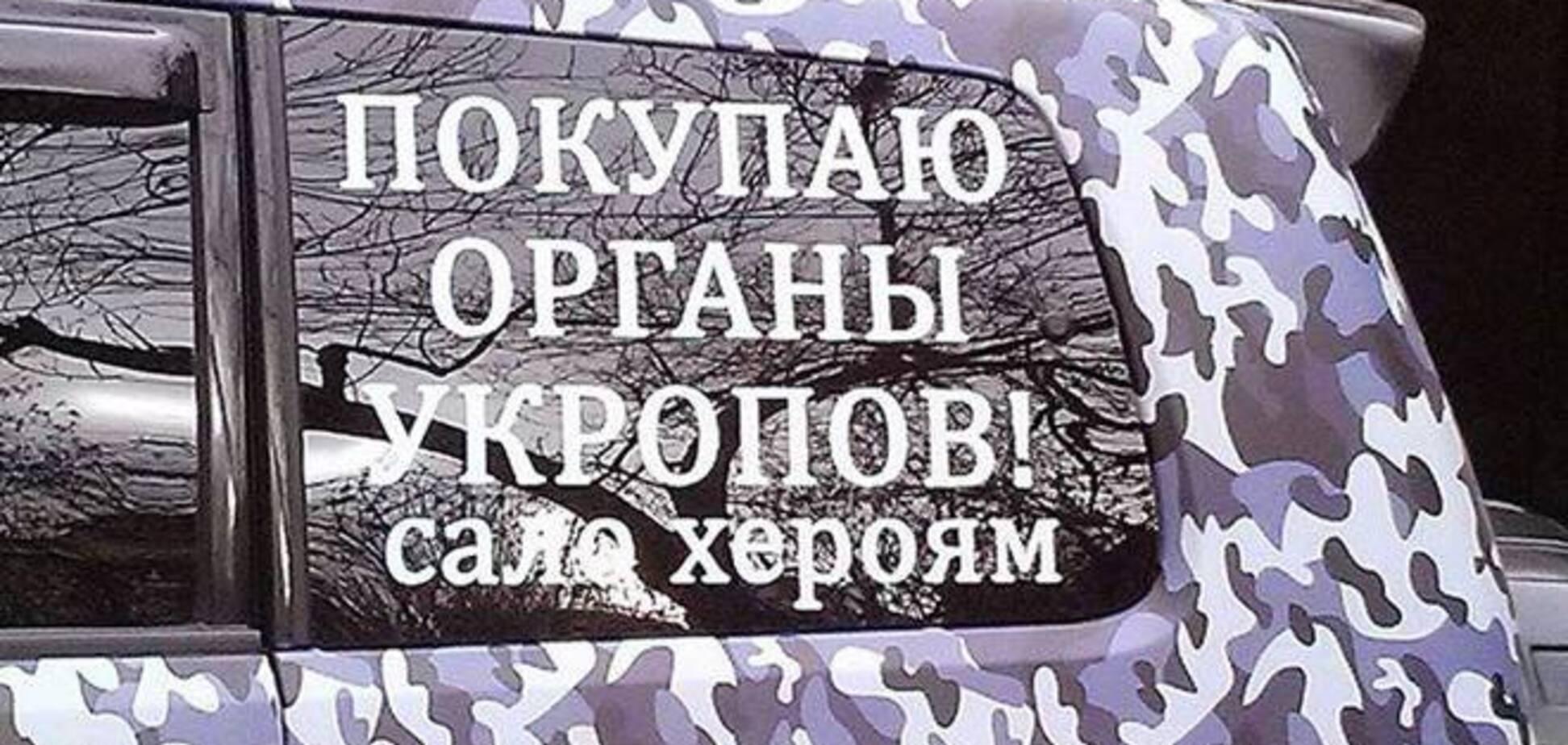 В Москве ездит джип с объявлением о покупке органов 'укропов': фотофакт