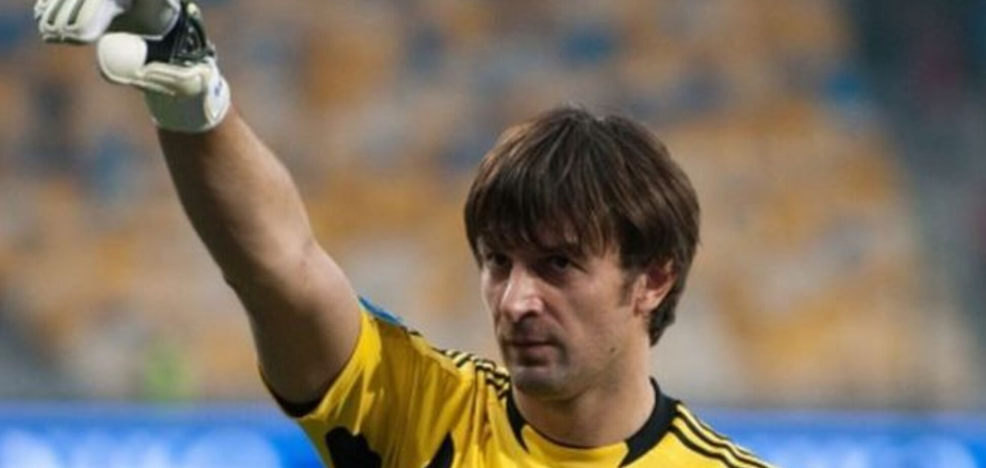 Шовковский выразил огромную благодарность болельщикам