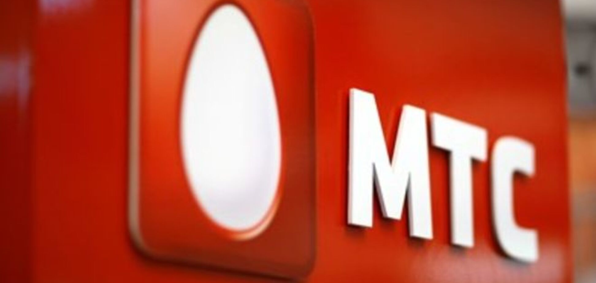 Мобильный оператор 'МТС-Украина' сменил владельца