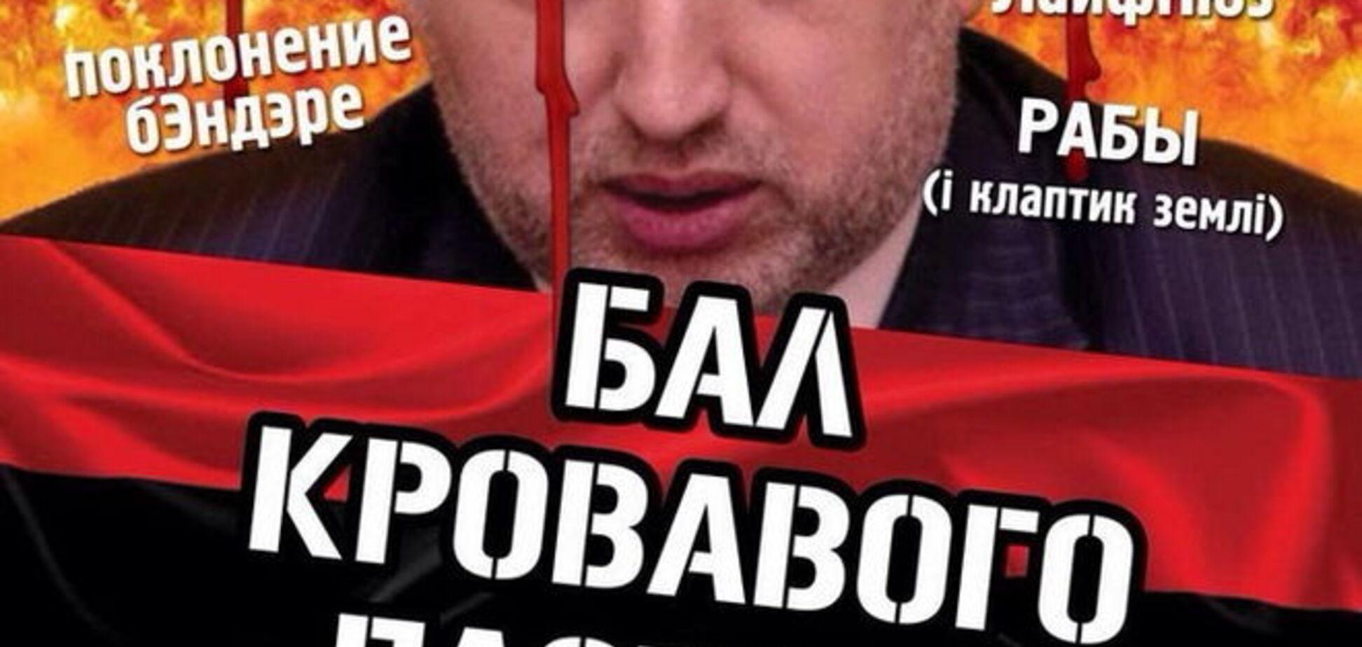 Съевшие 'русскоязычного младенца' организовали в Киеве 'Бал кровавого пастора': видео действа